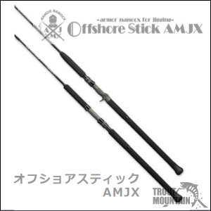 【送料無料】【新商品】スミスオフショアスティックAMJX【AMJX-C61SL】【ベイトモデル】
