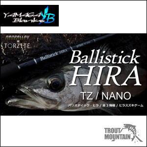 【送料無料】YAMAGA Blanks(ヤマガブランクス)Ballistick HIRA TZ/NANO(バリスティック ヒラ )【HIRA 107M TZ/NANO】【シーバスロッド】【スピニングモデル】
