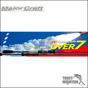 【送料無料】メジャークラフトスピード・スタイル【SSS-762L】(2ピース)【スピニングモデル】