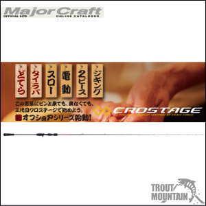 【ご予約】メジャークラフト「三代目」クロステージ/ジギングロッド【CRXJ-B60H/電動】【ベイトモデル】【大型宅配便】