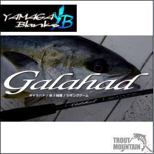 【ご予約】【送料無料】YAMAGA Blanks(ヤマガブランクス)Galahad(ギャラハド)【633B電動】【ベイトモデル】