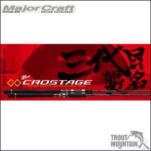 【送料無料】メジャークラフト「三代目」クロステージ/【CRX-702ML/S】ボートシーバス【スピニングモデル】【大型宅配便】
