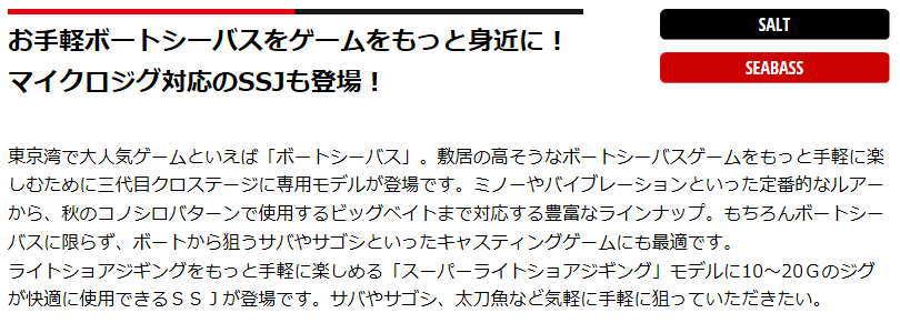 メジャークラフト「三代目」クロステージ/ボートシーバス