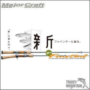 【送料無料】メジャークラフトファインテール【FSX-382UL】【スピニングモデル】