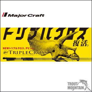 【送料無料】メジャークラフトトリプルクロス【TCX-962H】【スピニング】