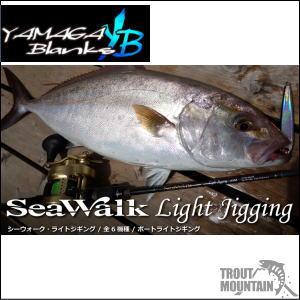 【ご予約】【送料無料】YAMAGA Blanks(ヤマガブランクス)SeaWalk Light Jigging 64L【シーウォーク ライトジギング 64L】【スピニングモデル】