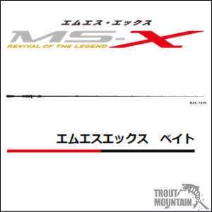 メジャークラフトMS-X  エムエス・エックス【MXC-70FR】【大型宅配便】