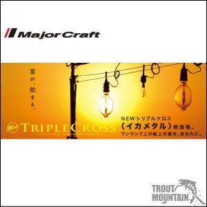 【送料無料】メジャークラフトトリプルクロス【TCX-B662H/NS】【ベイトモデル】