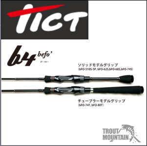 ティクト TICT b4 befo 【bFO-74S】【大型宅配便】