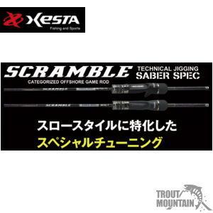 【送料無料】ゼスタ(下田漁具)SCRAMBLE SABERSPEC (スクランブルサーベルスペック)【B67UL-T】スローウェーバー
