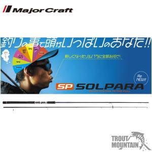 【送料無料】メジャークラフトNEW ソルパラ ショアジギング【SPX-962MH】【大型宅配便】