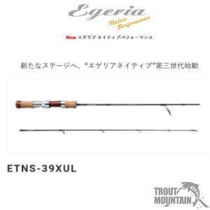 【送料無料】パームスエゲリアネイティブ 第三世代【ETNS-39XUL】【スピニングモデル】