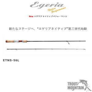 【送料無料】パームスエゲリアネイティブ 第三世代【ETNS-56L】【スピニングモデル】