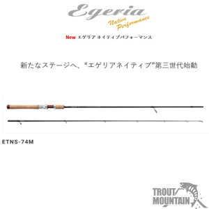 【送料無料】パームスエゲリアネイティブ 第三世代【ETNS-74M】【スピニングモデル】