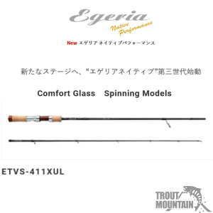 【送料無料】パームスエゲリアネイティブ 第三世代【ETVS-411XUL】【グラス】【スピニングモデル】