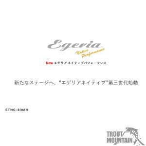 【送料無料】パームスエゲリアネイティブ 第三世代【ETNC-83MH】【ベイトモデル】