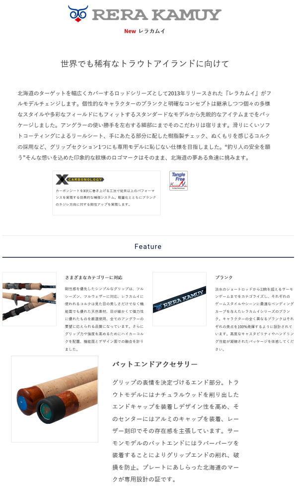 【スピニングモデル】 パームスレラカムイ 【RKSS-136H+】 RERA KAMUY 【大型宅配便】