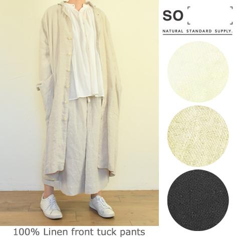 SALE linen100%のさらりとした気持ちのいい着心地 SO エスオー リネン 海外限定 フロントタックパンツ 新作通販 ガウチョ ワイドパンツ ナチュラル 天然素材 SA-0316