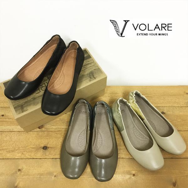 VOLARE(ヴォラーレ)配色レザーフラットシューズ バレエシューズ two-tone-so