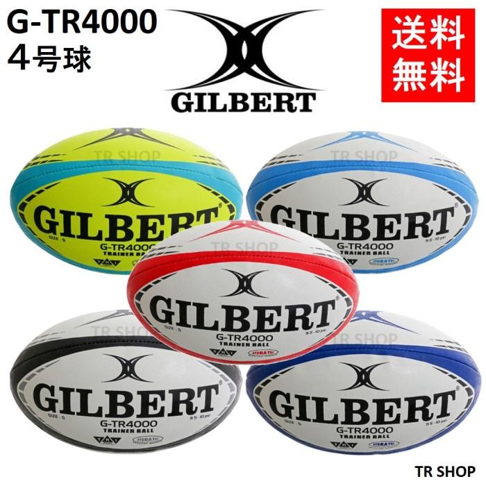 ラグビーW杯の公式球を提供しているギルバートの練習球 GILBERT 安全 ギルバート G-TR4000 新色追加して再販 4号 ラグビーボール 赤 青 黒 ジュニア 水色 高学年 トレーニング 黄 練習用 小学校 小学生 子供