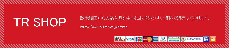 TR SHOP:欧米諸国からの輸入品を中心にお求めやすい価格で販売しております。