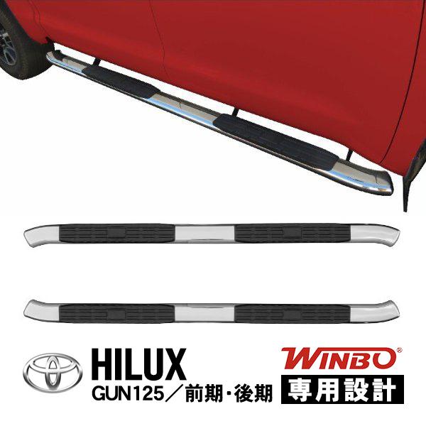 ハイラックス GUN125 ステンレス サイド ステップ トヨタ レボ HILUX REVO チューブステップ サイドバー
