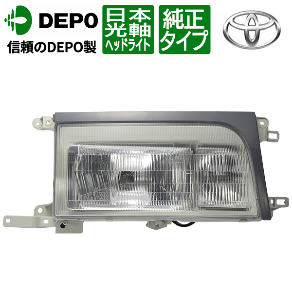 トヨタ コースター (平成5年~平成19年) 純正タイプ ヘッドライト 右側/運転席側 台湾製