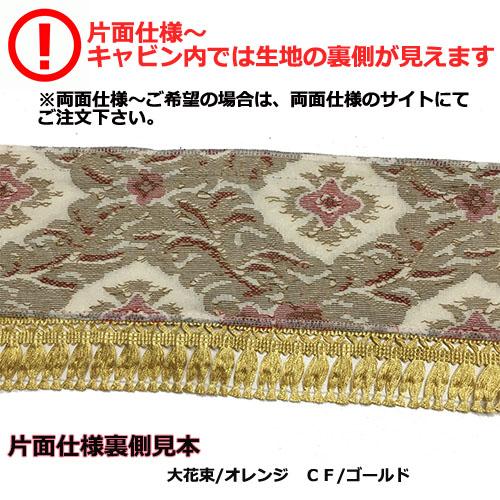 卡車裝修用品…金華山前台窗簾(奥斯卡2)
