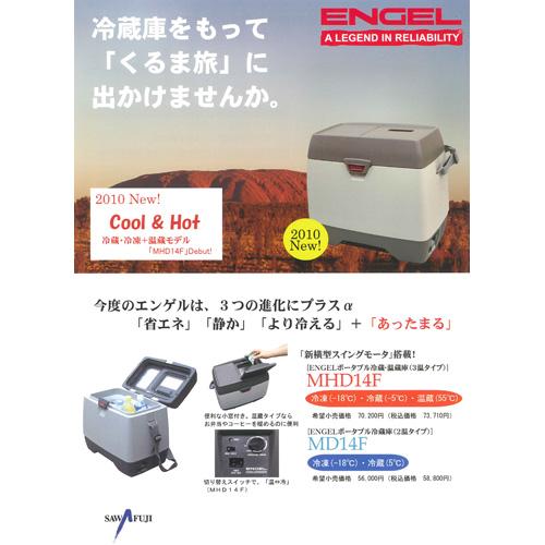 ☆送料無料☆【お取り寄せ】カーライフをサポート☆はやくよく冷える【ENGELポータブル冷蔵・温蔵庫3温タイプMHD14F(DC12V専用)】