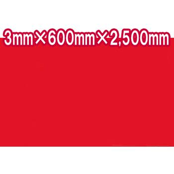 オンラインショップ すぐ作れるオリジナルマッドガード カッターでだれでも泥除け名人☆ 泥除けEVAシリーズ レッド 訳あり 3mm×600mm×2500mm
