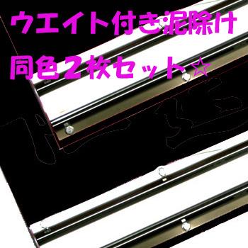 ウエイト装着済みでポン付け可能☆【ウエイト付き泥除けEVAシリーズ (2mm×600mm×900mm)2枚セット】