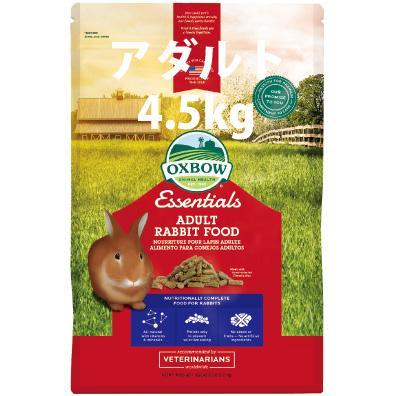 うさぎが必要とするカロリー(栄養分)を考慮し高齢や肥満気味なうさぎちゃんに適しています。 OXBOW アダルトラビットフード 4.5kg ペレット