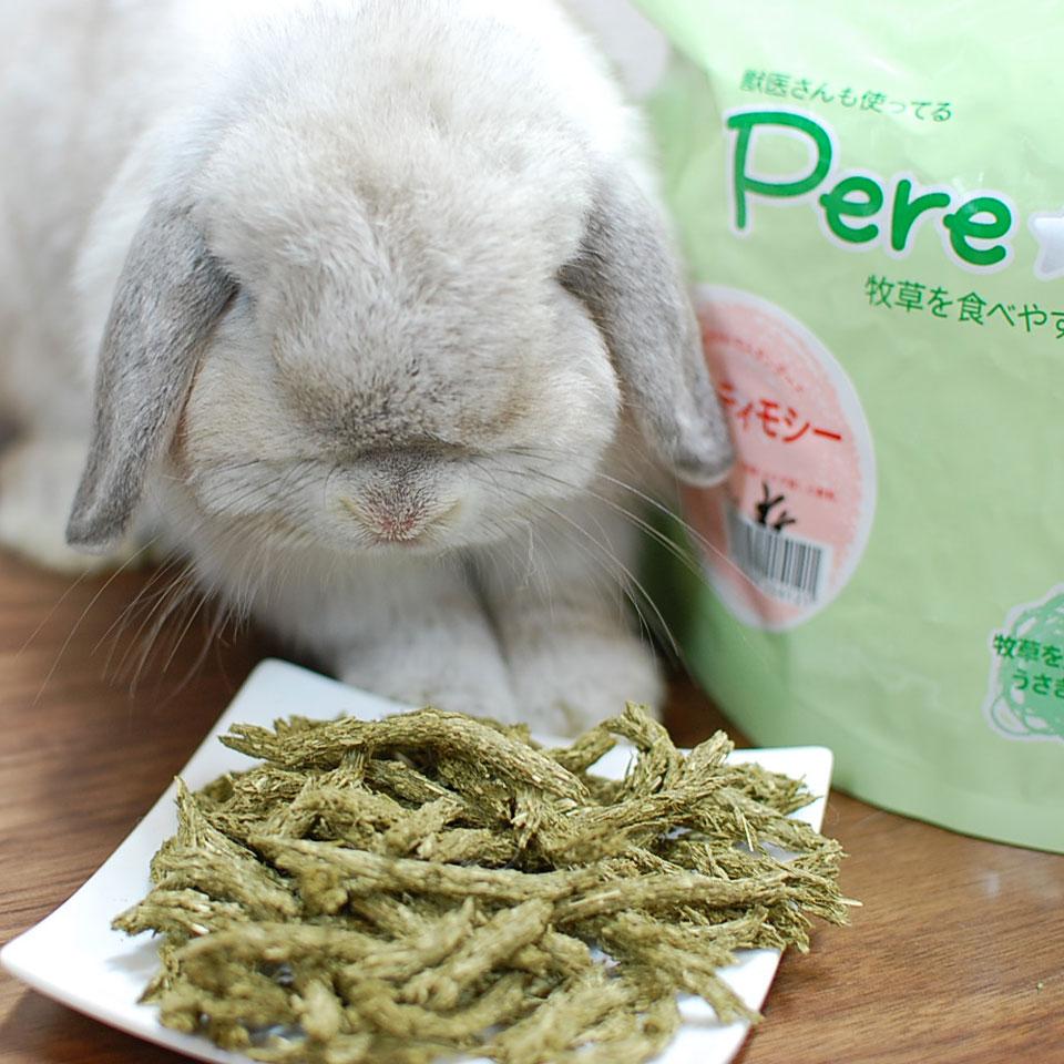 ウーリー 激安超特価 Pere☆Boku ダブルティモシー ペレット牧草 数量限定