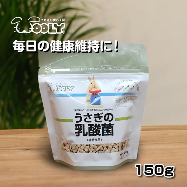 ウーリー うさぎの乳酸菌 セール 登場から人気沸騰 150g 予約 サプリメント うさぎ