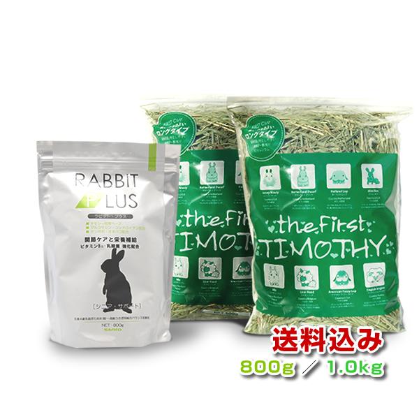三晃商会 ラビットプラスシニア800g うさぎ専門店のチモシー1番刈り1kg(500g×2袋) 【送料込み】