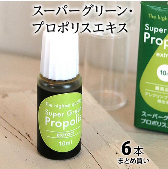 プロポリス エキス 液体 (原液) スーパーグリーン・プロポリス 高品質・高濃度 6個まとめ買い1セットでお得!【送料無料】