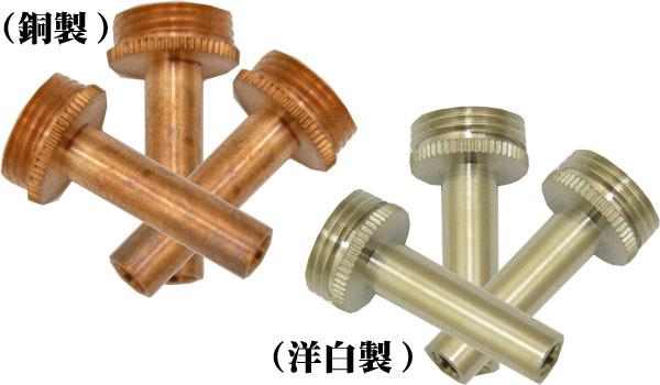 buzz YAMAHA トランペット用 バルブステム 3個セット (銅製、洋白製 各種)