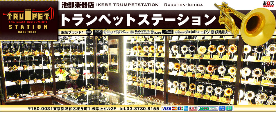 池部楽器トランペットステーション:国内最大級のトランペット専門店。