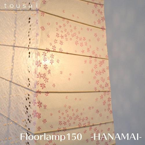 ピンク 小花模様 レース 小梅柄和紙 かわいい トールサイズ フロアスタンドライト 花舞 ピンク×小梅白 インテリア照明 白 ホワイト 花 フラワー ピンク かわいい おしゃれ 上品 SB-150 寝室 リビング 内玄関 和風 和室 コンセント 置き型