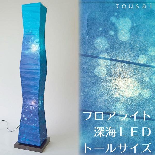 手染めで藍色に染めた和紙【深海】を使用したフロアスタンドライト 照明 置き型 2灯 フロアライト 青 あお blue ブルー かわいい きれい おしゃれ 寝室 リビング 店舗 インテリア LED SB-150-LD 深海