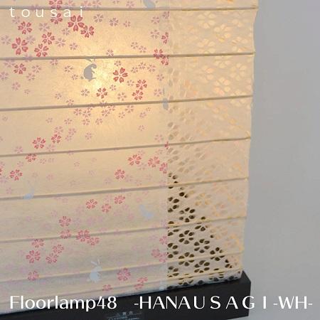 フロアライト 花うさぎ白 フロアライト テーブルライト インテリア照明 和室 和風 和紙 しろ 白 ホワイト white 桃色 ピンク pink 花 はな うさぎ 小梅 おしゃれ きれい かわいい TSS-3082 花うさぎピンク×小梅白