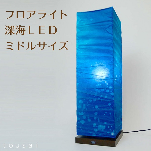 手染めで藍色に染めた和紙【深海】を使用したスタンドライト ミドルサイズ 照明 置き型 1灯 フロアライト 青 あお blue ブルー かわいい きれい おしゃれ 寝室 リビング 店舗 インテリア LED SB522LD 深海