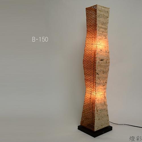 彩光デザイン スタンドライト フロアライト インテリア照明 和室 和風 和紙 2灯 バナナ紙 麻葉 唐茶 おしゃれ きれい かわいい B-150 バナナ紙×麻葉唐茶