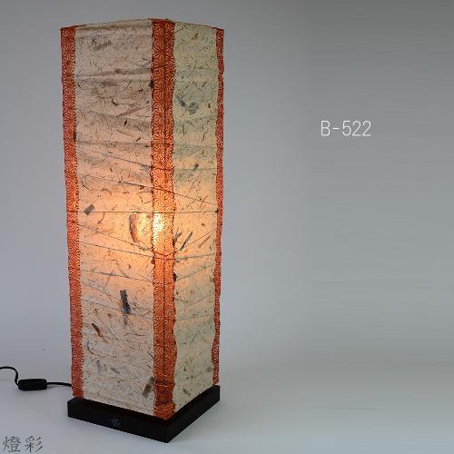 彩光デザイン スタンドライト フロアライト インテリア照明 和室 和風 和紙 1灯 バナナ紙 麻葉 煉瓦 おしゃれ きれい かわいい B-522 バナナ紙×(角)麻葉煉瓦