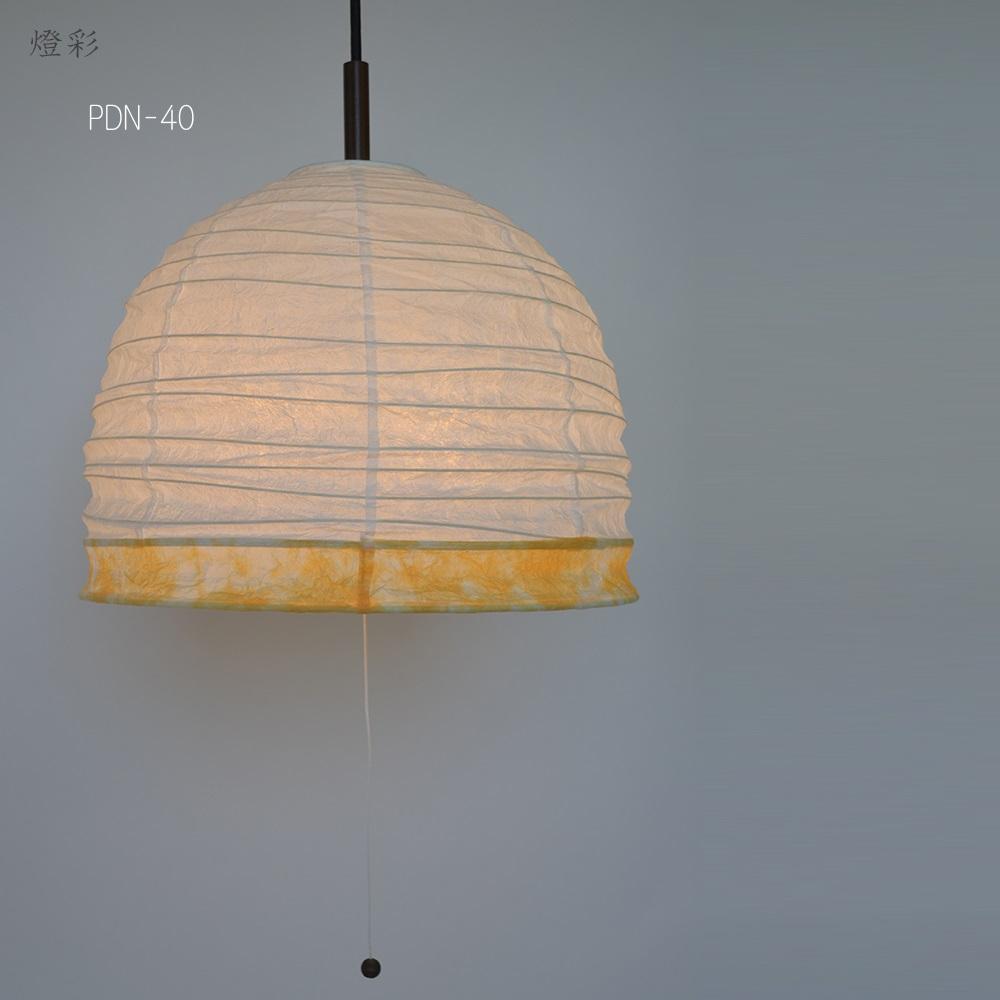 彩光デザイン 和紙 和風 照明 2灯 白 しろ ホワイト white 揉み紙 柚 黄色 きいろ イエロー yellow かわいい おしゃれ きれい PDN-40 揉み紙白×柚ボーダー