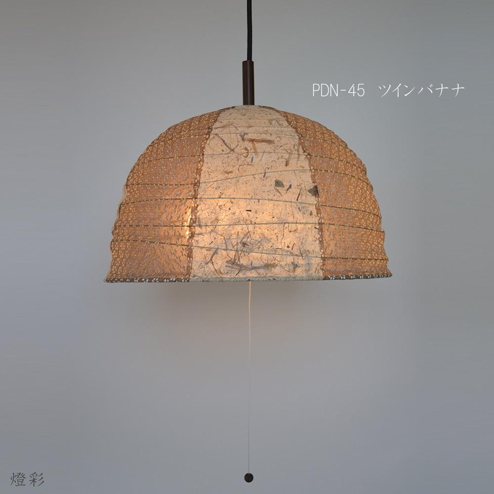彩光デザイン 和紙 和風 照明 2灯 ツイン バナナ 茶色 brown ブラウン かわいい おしゃれ きれい PDN-45 ツインバナナ