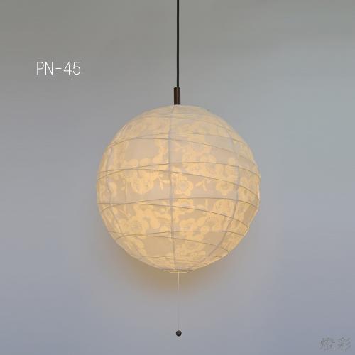 彩光デザイン ペンダントライト インテリア照明 照明 シンプル 和室 和風 和紙 2灯 しろ 白 ホワイト white 透かし 梅 おしゃれ かわいい きれい PN-45 透かし梅
