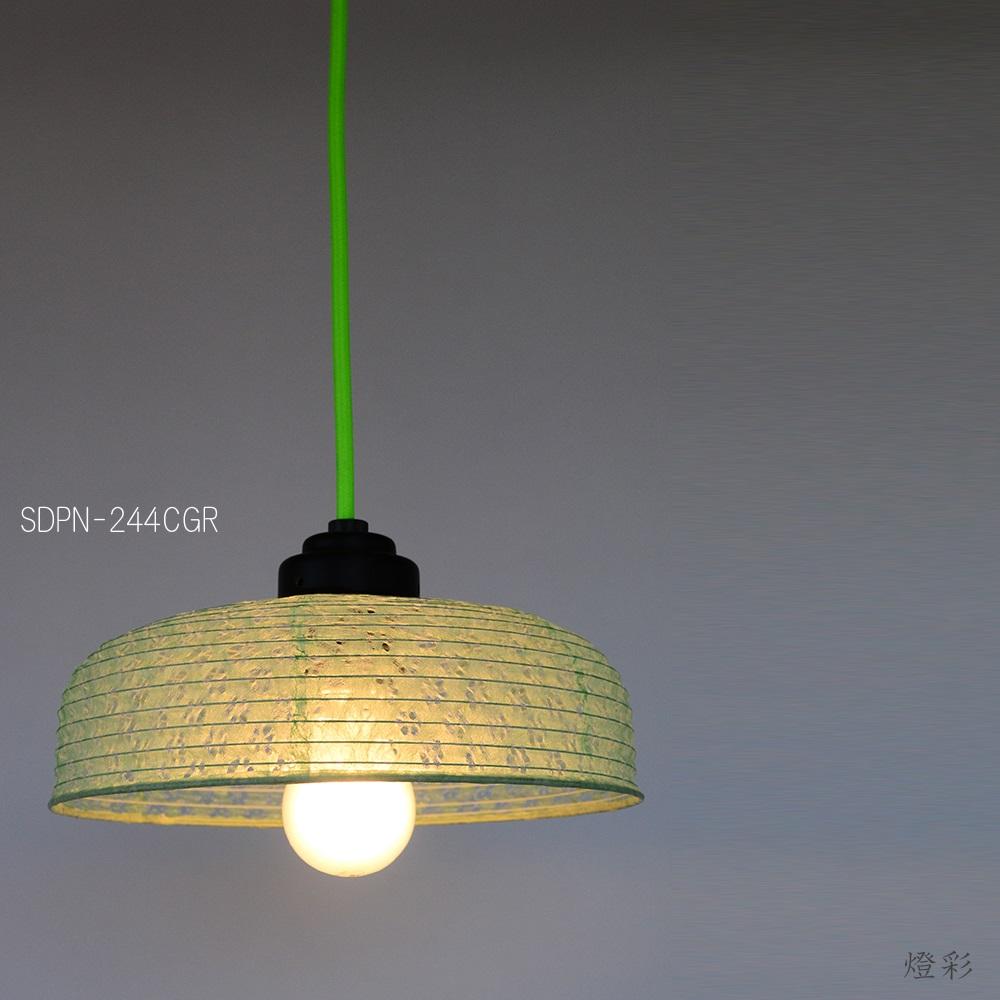 彩光デザイン 和紙 照明 ペンダントライト 1灯 小梅 みどり 緑 グリーン green かわいい おしゃれ きれい モダン SDPN-244CGR 小梅グリーン