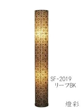 彩光デザイン 和紙 照明 フロアライト リーフ 2灯 くろ 黒 ブラック black おしゃれ かわいい 上品 モダン SF-2019 リーフブラック