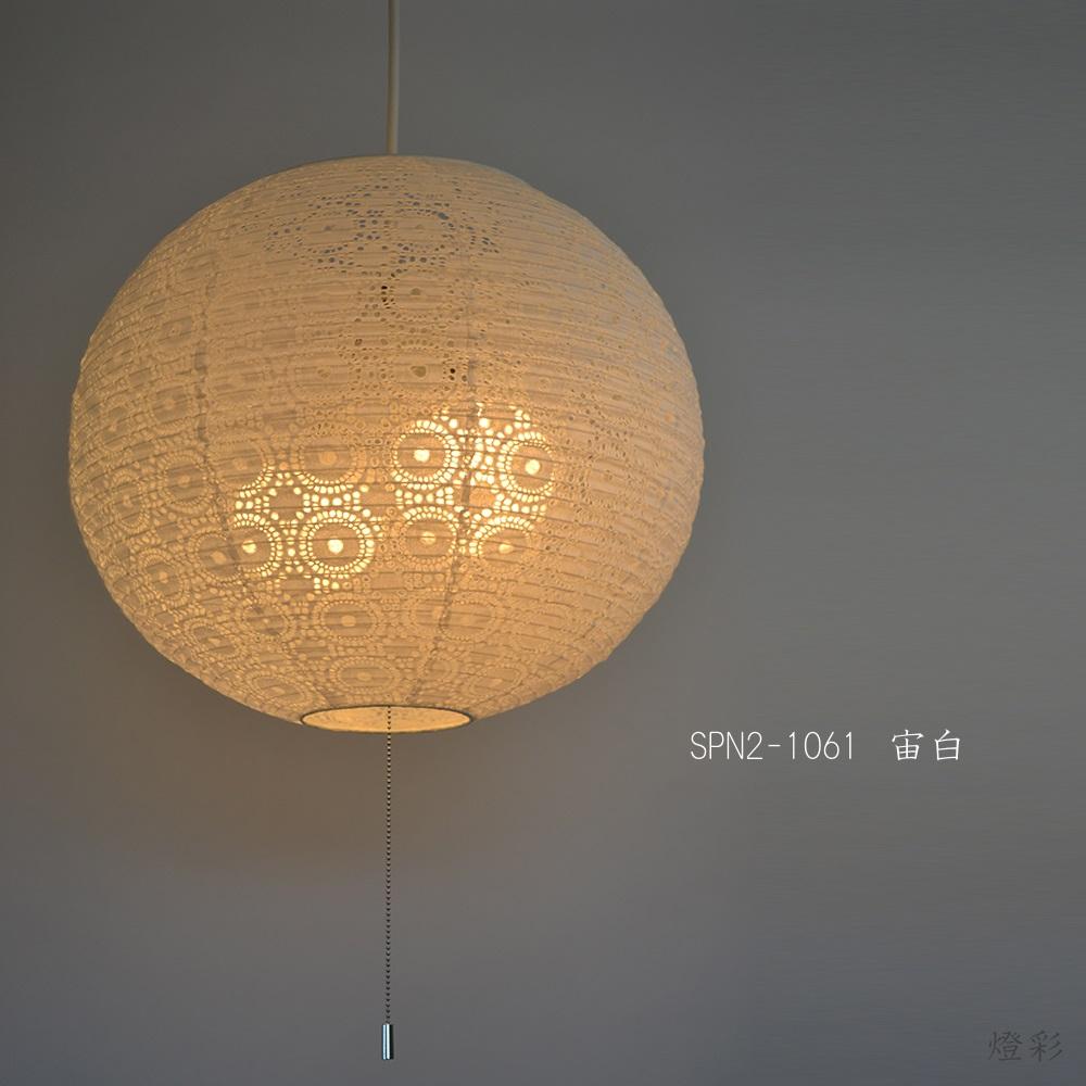 彩光デザイン 和紙 照明 ペンダントライト 2灯 100w 宙シリーズ しろ 白 ホワイト white オシャレ きれい 上品 かわいい モダン SPN2-1061 宙白